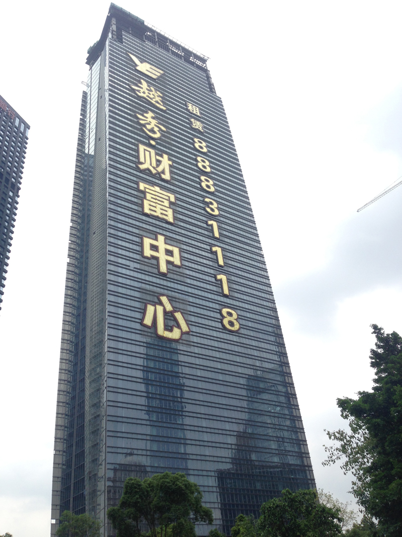Fortune Center - The Skyscraper Center